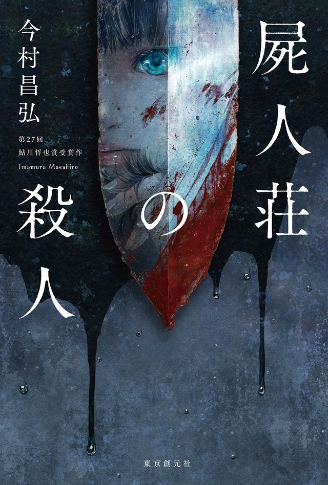 『屍人荘の殺人』原作書影 (C)2019『屍人荘の殺人』製作委員会