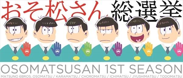 おそ松さん総選挙