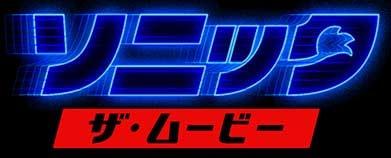 『ソニック・ザ・ムービー』 (C) 2018 Paramount Pictures Corporation and Sega of America, Inc. All Rights Reserved.