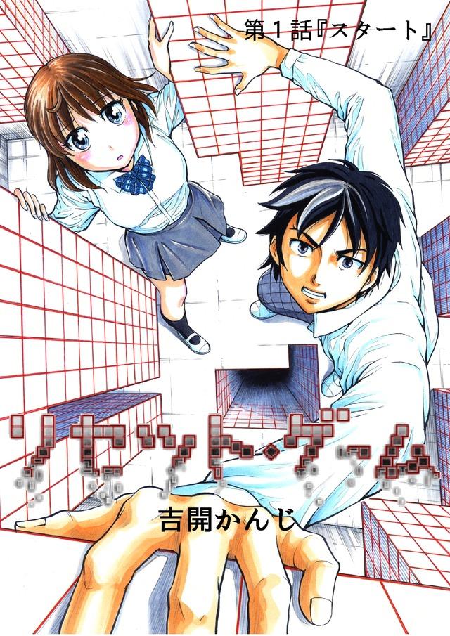 「リセットゲーム」(C)吉開かんじ/COMICSMART INC.