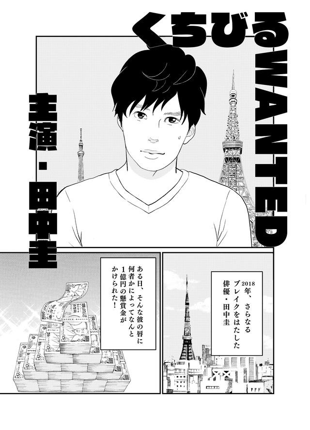 「くちびるWANTED」 あらすじ漫画「田中圭24時間テレビ」(C)AbemaTV