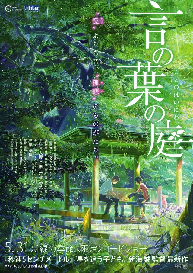 『言の葉の庭』(c)Makoto Shinkai / CoMix Wave Films