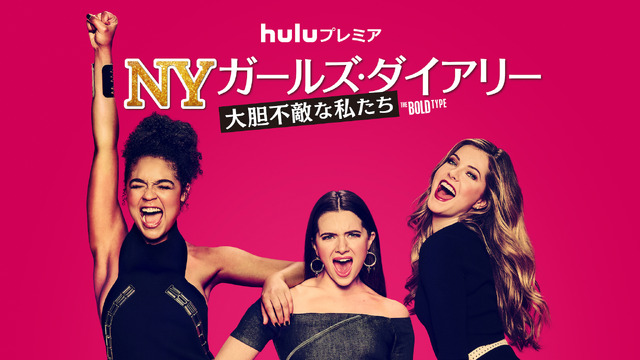 「NY ガールズ・ダイアリー 大胆不敵な私たち」 (C)2017 Universal Television, LLC. All Rights Reserved.