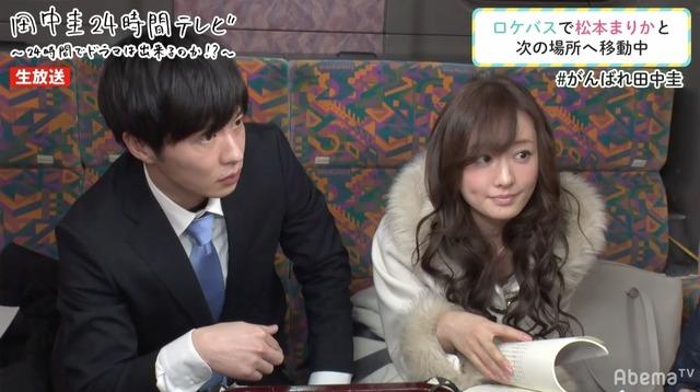 「田中圭24時間テレビ」(C)AbemaTV