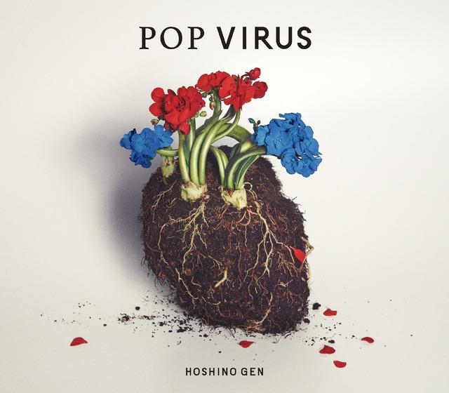 星野源 5th Album「POP VIRUS」初回限定盤