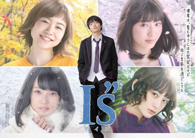 "「I""s」(C)桂正和/集英社・スカパー!"