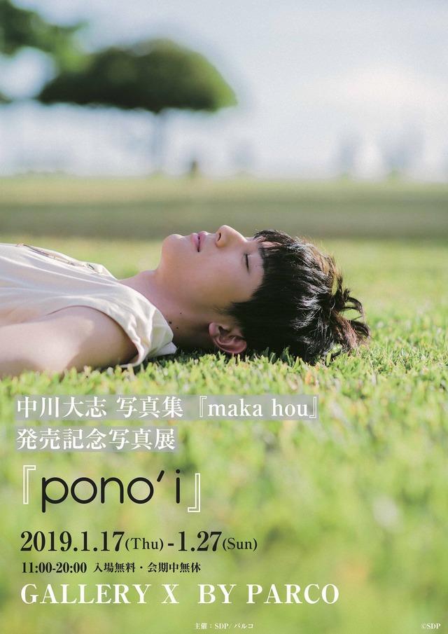 「pono'i」メインビジュアル(C)SDP※画像はイメージ