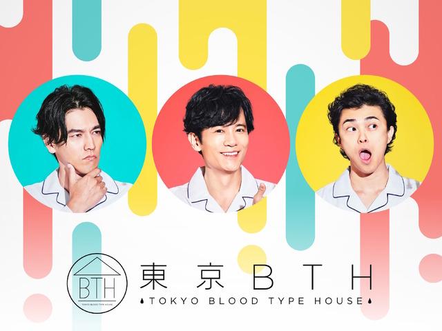 「東京BTH ~TOKYO BLOOD TYPE HOUSE~」 (C)2018東京BTH製作委員会