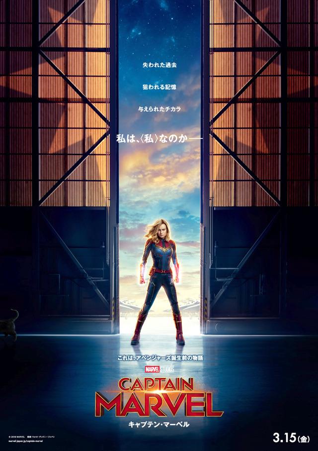 『キャプテン・マーベル』ティザーポスター (C)Marvel Studios 2018