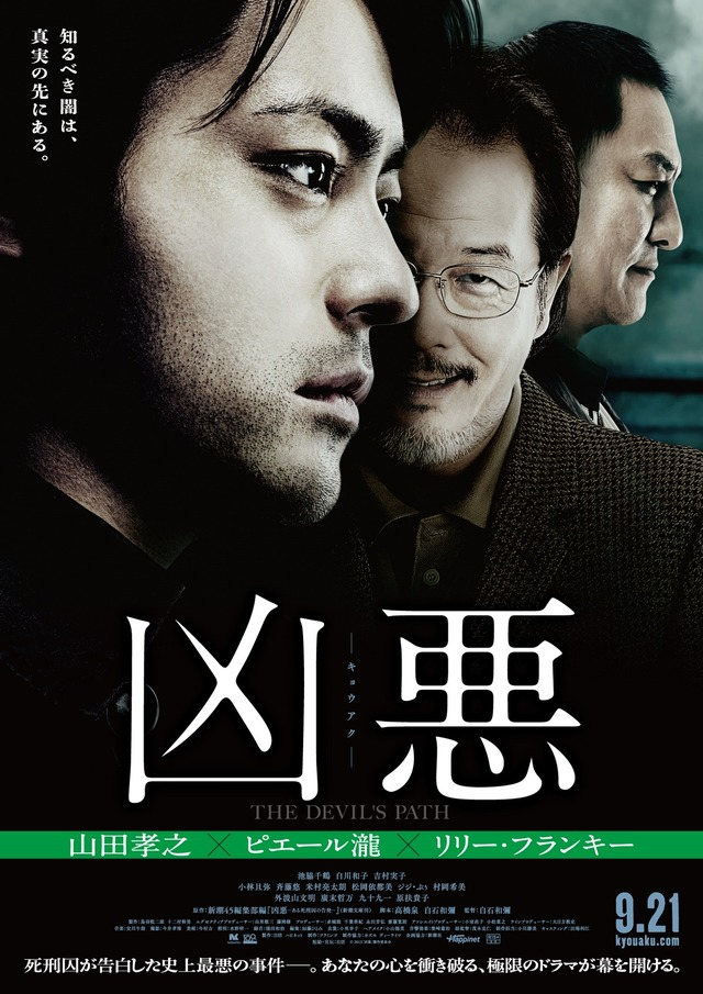 『凶悪』(C)2013「凶悪」製作委員会