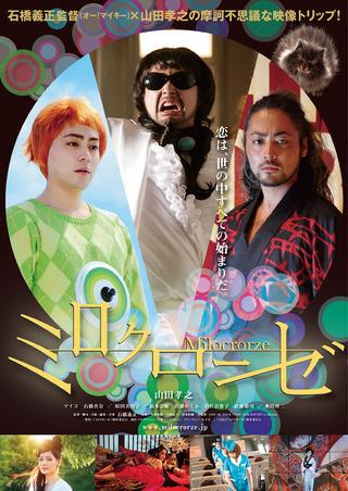 『ミロクローゼ』(C)2012「ミロクローゼ」製作委員会