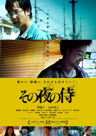 『その夜の侍』(C)2012「その夜の侍」製作委員会