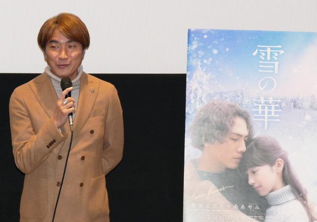 『雪の華』特別試写会 橋本光二郎監督