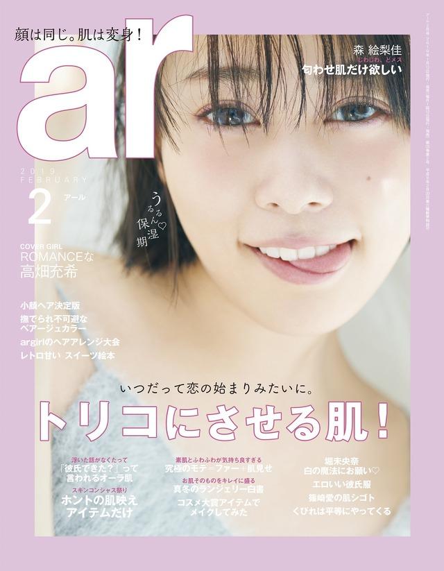 「ar」2月号