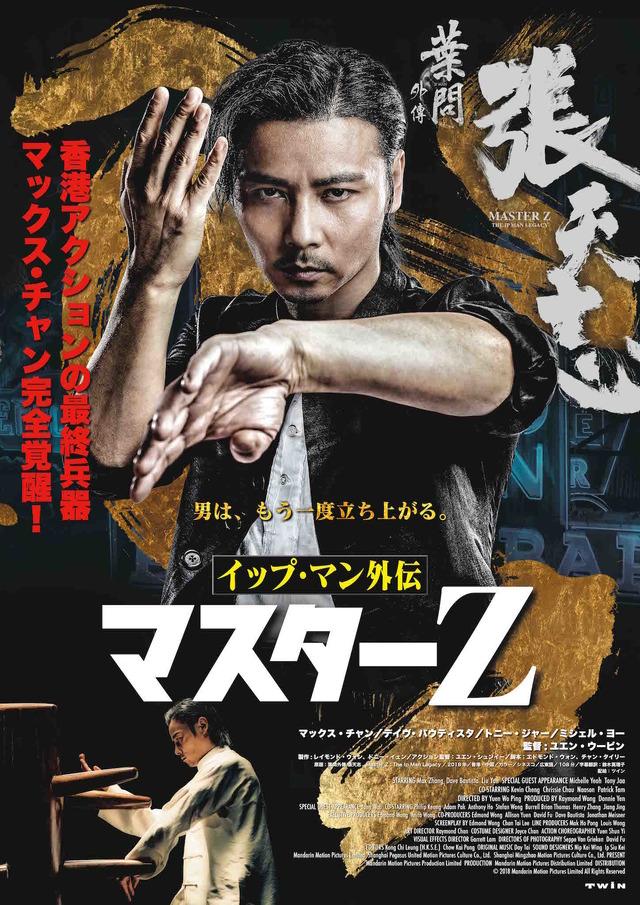 『イップ・マン外伝 マスターZ』ティザービジュアル (C)2018 Mandarin Motion Pictures Limited All Rights Reserved
