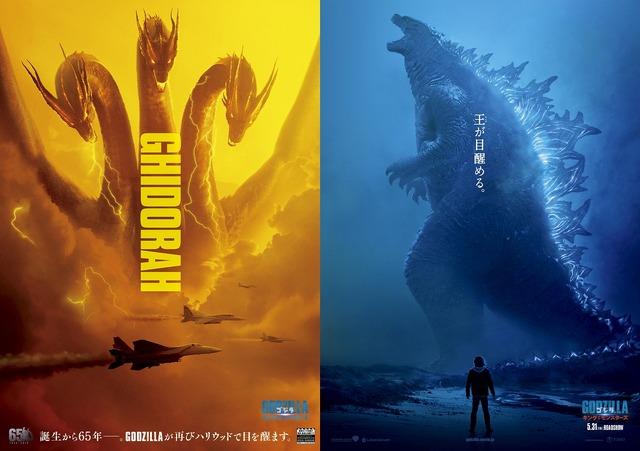 ティザーチラシ表『ゴジラ キング・オブ・モンスターズ』(C) 2019 Legendary and Warner Bros. Pictures. All Rights Reserved.