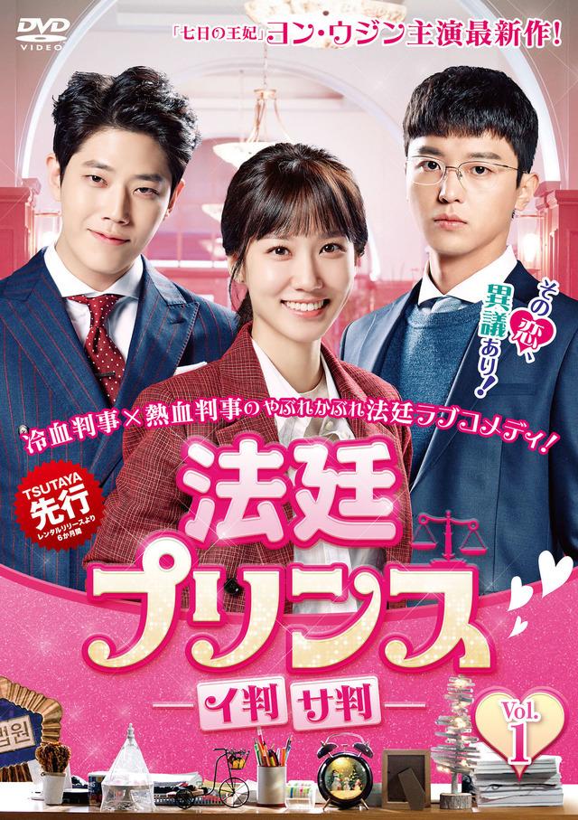 「法廷プリンス -イ判サ判-」(C)SBS
