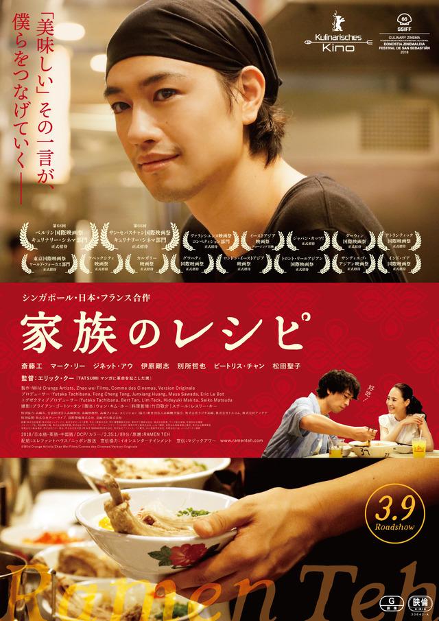 『家族のレシピ』(C)Wild Orange Artists/Zhao Wei Films/Comme des Cinemas/Version Originale