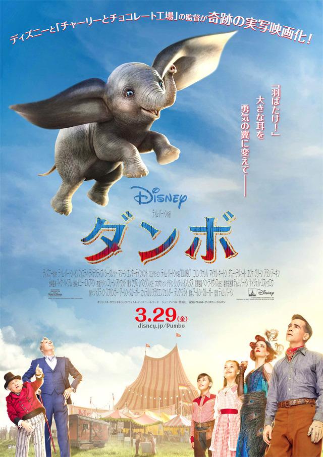 『ダンボ』本ポスター (c)2018 Disney Enterprises, Inc. All Rights Reserved