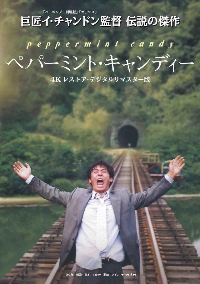 『ペパーミント・キャンディー』 EAST FILM&NHK