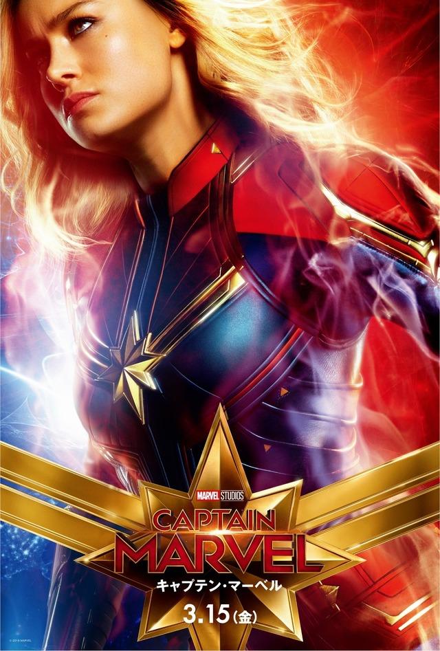 『キャプテン・マーベル』キャラクターポスター (C)Marvel Studios 2018