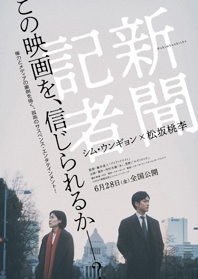 『新聞記者』ティザーA面 (C)2019『新聞記者』フィルムパートナーズ