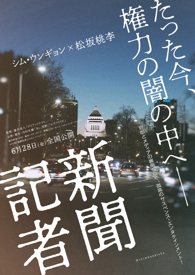 『新聞記者』ティザーB面 (C)2019『新聞記者』フィルムパートナーズ