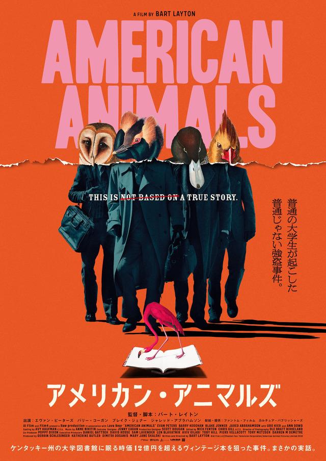 『アメリカン・アニマルズ』 (C)AI Film LLC/Channel Four Television Corporation/American Animal Pictures Limited 2018