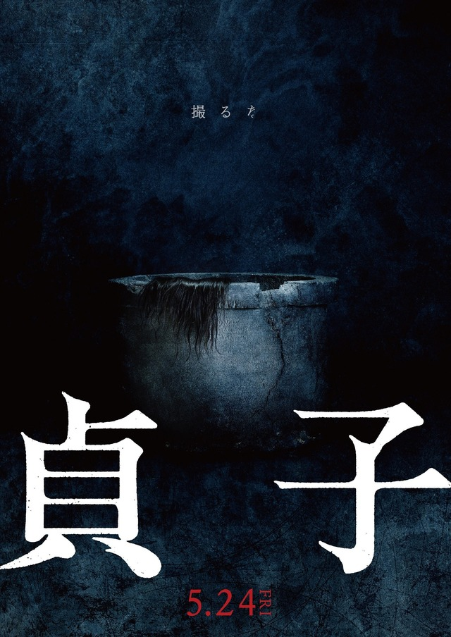 『貞子』(C)2019「貞子」製作委員会