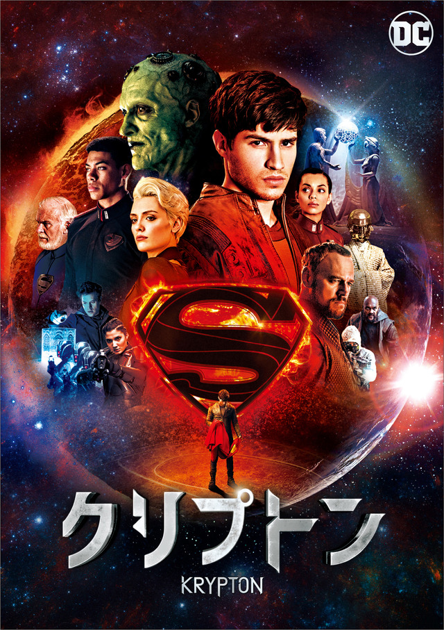 「クリプトン<シーズン1>」KRYPTON AND ALL RELATED CHARACTERS AND ELEMENTS ARE TRADEMARKS OF AND (C) DC COMICS. (C) 2019 WARNER BROS. ENTERTAINMENT INC. ALL RIGHTS RESERVED.