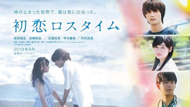 『初恋ロスタイム』(C) 2019「初恋ロスタイム」製作委員会