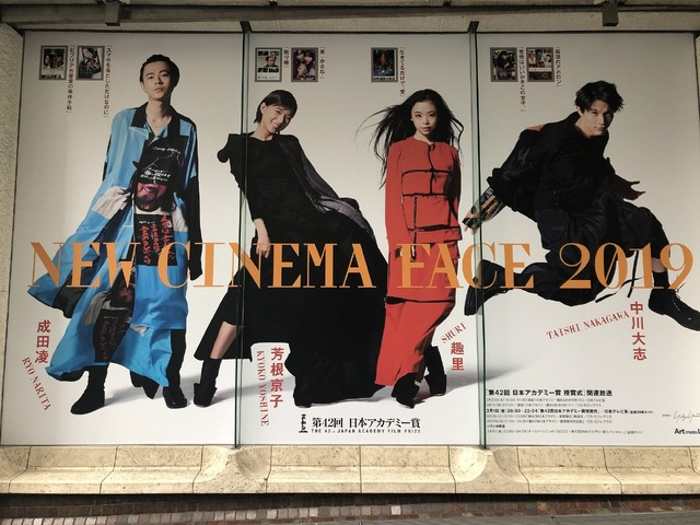 「New Cinema Face2019」