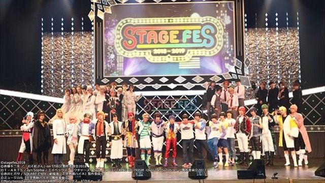 「STAGE FES 2018」 (C)stagefes2018