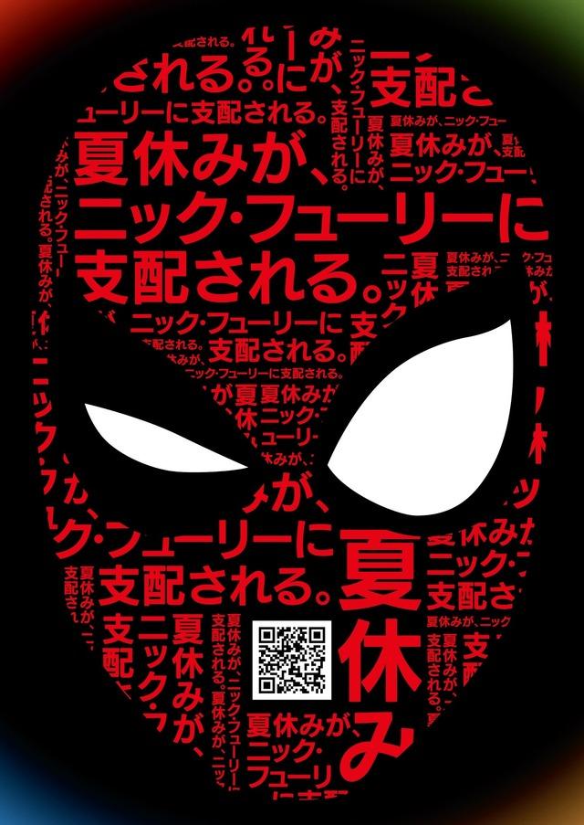 『スパイダーマン:ファー・フロム・ホーム』日本版ティザーポスター<裏面>