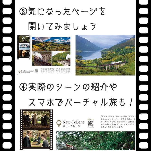 「海外名作映画と巡る世界の絶景」