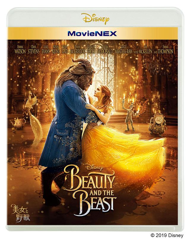 『美女と野獣』(C) 2019 Disney