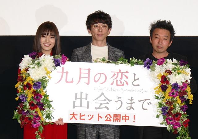 高橋一生、川口春奈、山本透監督『九月の恋と出会うまで』公開記念舞台挨拶