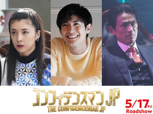 『コンフィデンスマンJP』(C)2019「コンフィデンスマンJP the movie」製作委員会