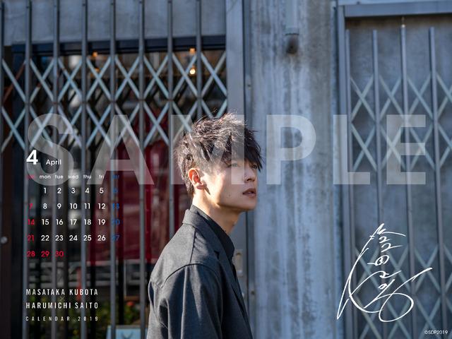 「窪田正孝×写真家・齋藤陽道 カレンダー2019」PC用※画像はイメージ。実際の商品とは異なります。