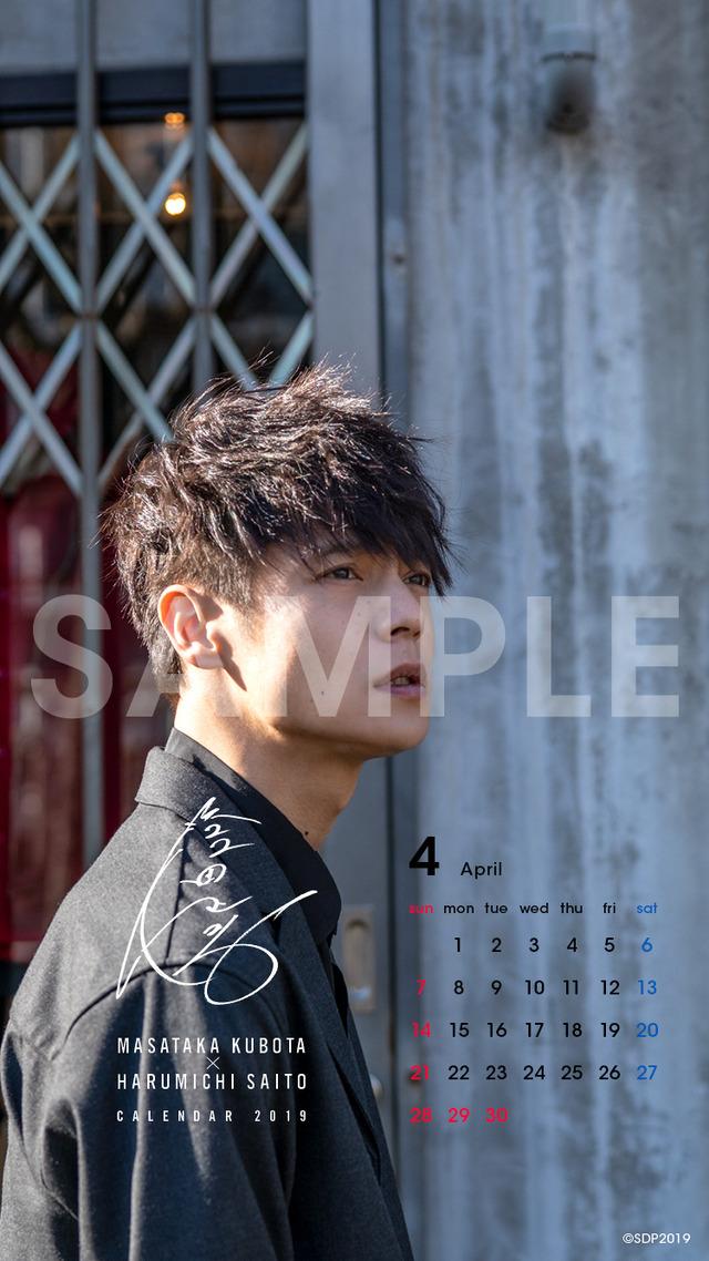 「窪田正孝×写真家・齋藤陽道 カレンダー2019」Smartphone用※画像はイメージ。実際の商品とは異なります。