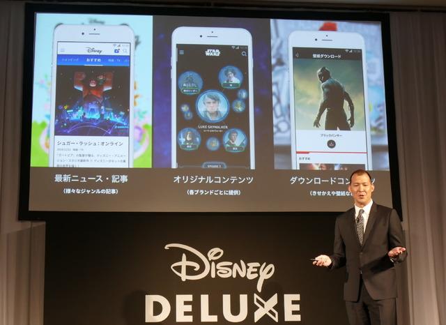 「Disney DELUXE(ディズニーデラックス)」発表会見