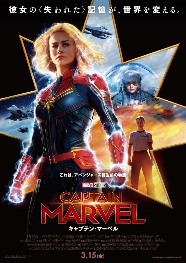 『キャプテン・マーベル』日本版本ポスター (C)Marvel Studios 2018