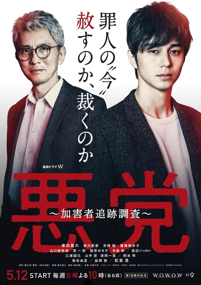 連続ドラマW「悪党 ~加害者追跡調査~」
