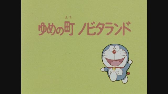 「ゆめの町、ノビタランド」テレビアニメ第1話 (C)藤子プロ・小学館・テレビ朝日・シンエイ・ADK