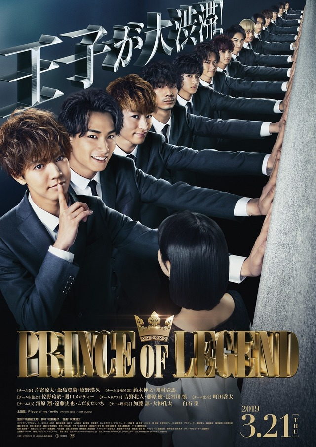 『PRINCE OF LEGEND』(C)「PRINCE OF LEGEND」製作委員会 (C) HI-AX All Rights Reserved.