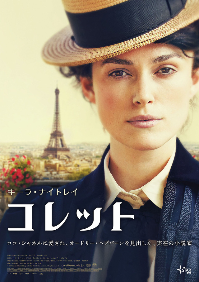 『コレット』本ポスター (C)2017 Colette Film Holdings Ltd / The British Film Institute. All rights reserved.