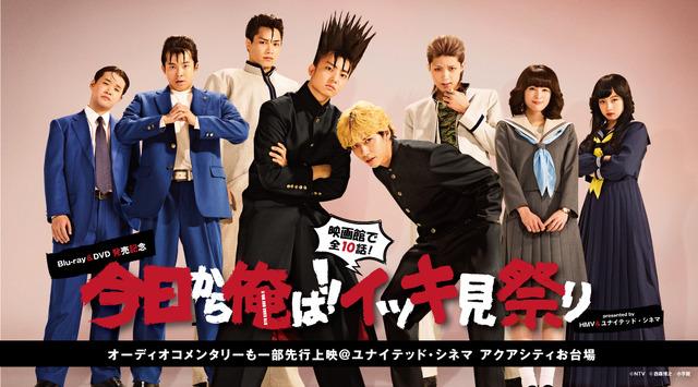 「今日から俺は!!イッキ見祭り」 presented by HMV&ユナイテッド・シネマ(C)NTV