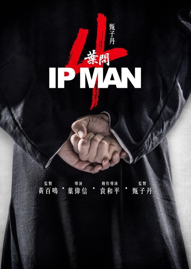 『イップ・マン4 完結篇』(原題)海外版ティザービジュアル第1弾 (c)Mandarin Motion Pictures Limited, All rights reserved.