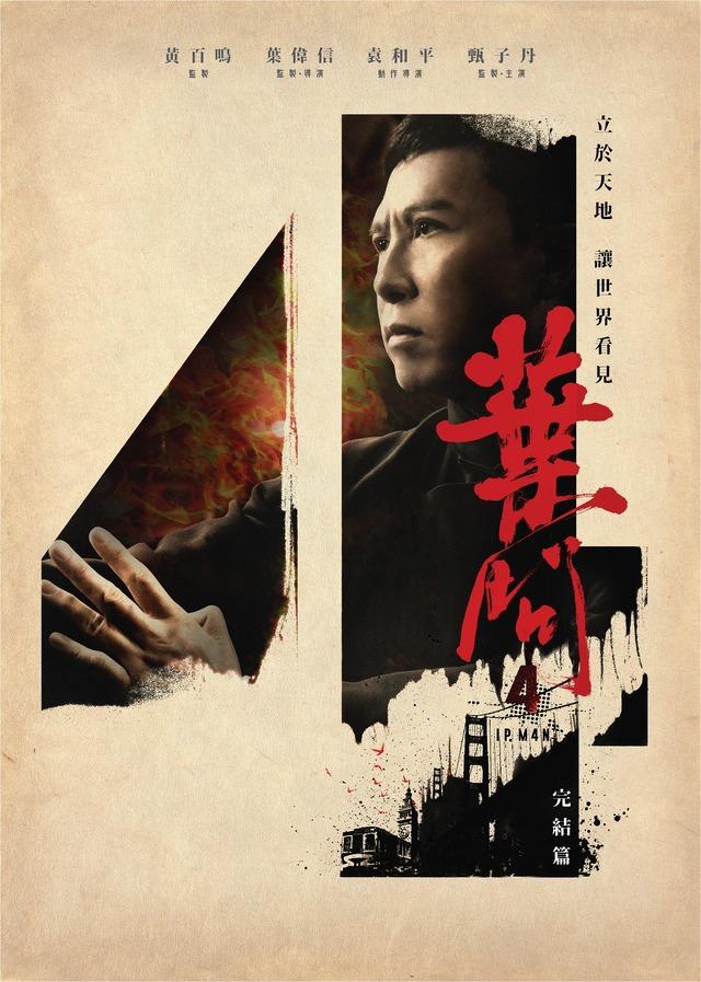 『イップ・マン4 完結篇』(原題)海外版ティザービジュアル第2弾 (c)Mandarin Motion Pictures Limited, All rights reserved.