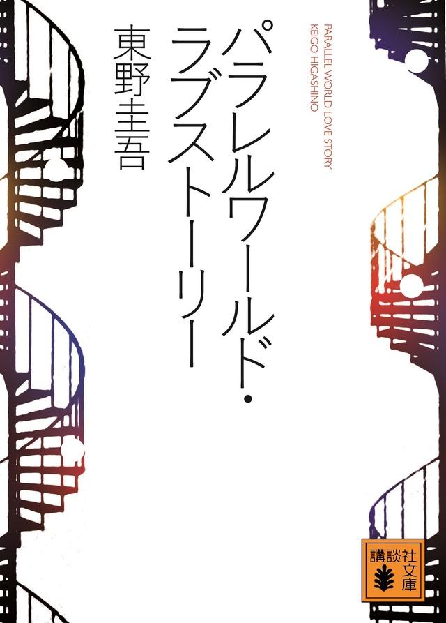 東野圭吾「パラレルワールド・ラブストーリー」